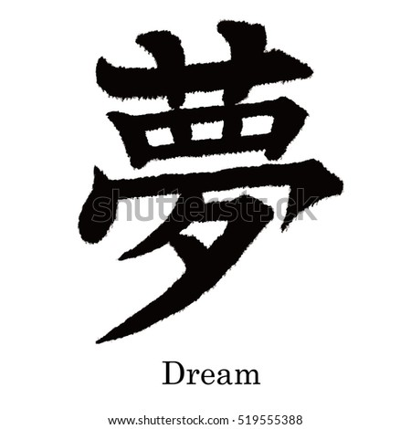 Chinese Characters That Yume Dream Stock Vector 519555388 Shutterstock