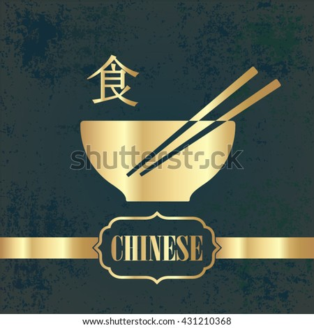 Chinese Cuisine Golden Symbol Food On Stock Vector 431210368