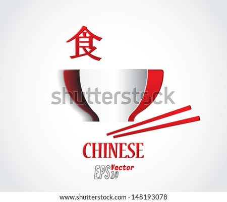 Chinese Cuisine Symbol Food Cut Out Stock Vector 148193078