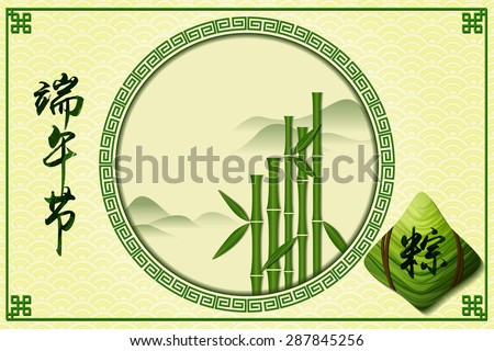 Chinese Dragon Boat Festival Background with Sticky Rice Dumpling - stock vector