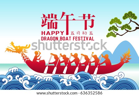 Chinese Dragon Boat Festival illustration. Chinese text means let's celebrate the dragon boat festival on 5th may chinese calendar.