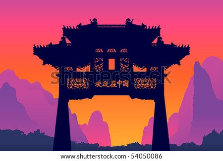 Chinese gates with mountains on the background - stock vector