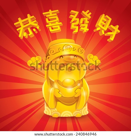Chinese God of Wealth - Golden. The Chinese text in the image: May you have a prosperous New Year. - stock vector