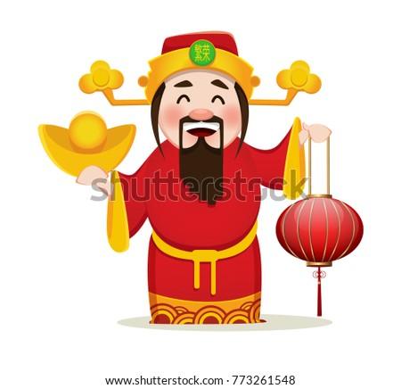 Chinese god wealth holding traditional lantern stock vector chinese god of wealth holding traditional lantern chinese new year 2018 greeting card vector m4hsunfo