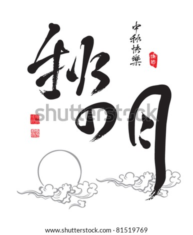 Chinese Greeting Calligraphy for Mid Autumn Festival - The Moon of Mid Autumn