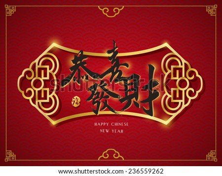 Chinese greeting card of Wishing you prosperity in traditional Chinese word  - stock vector