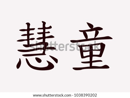 Chinese Handwritten Chinese Dark Brown Character Stock Vector Hd