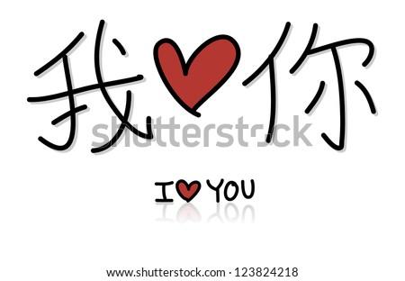 Chinese I Love You Wo Ai Ni