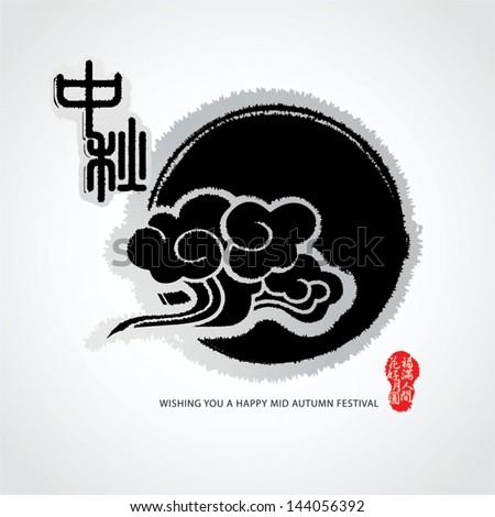 Chinese lantern festival vector design
