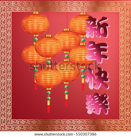 Chinese lanterns with patterns border on red background