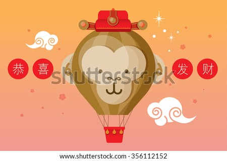chinese lunar new year/ year of the monkey template with chinese words that read wishing you prosperity vector/illustration - stock vector