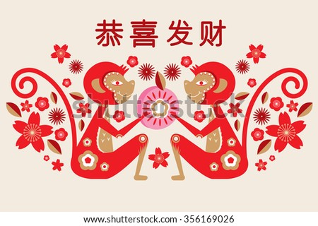 chinese lunar new year/ year of the monkey vector/illustration template with chinese character that reads wishing you prosperity  - stock vector