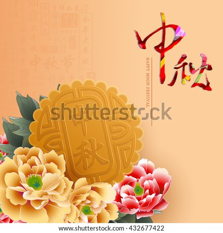 "Chinese mid autumn festival background. Character ""Zhong qiu"" - Mid autumn festival."