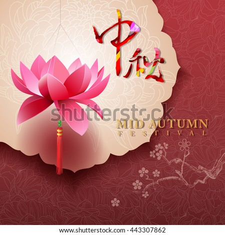 "Chinese mid autumn festival background. The Chinese character "" Zhong qiu "" - Mid autumn festival."