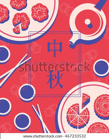 "Chinese mid autumn festival . Chinese ""Zhong Qiu"" .Graphic Mid autumn festival. Translation: Mid Autumn Festival . - stock vector"