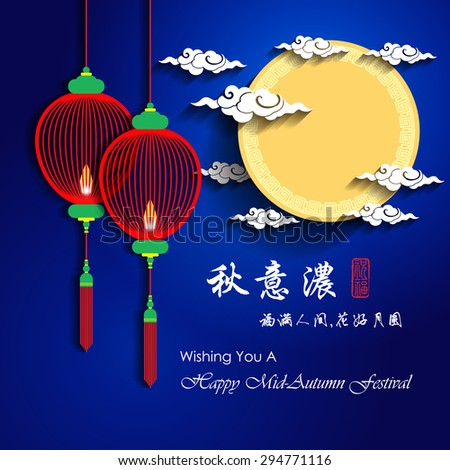 "Chinese mid autumn festival graphic design. Chinese character ""Qiu Yi Long "" Autumn Beautiful  / Stamp: Blessed Feast  - stock vector"