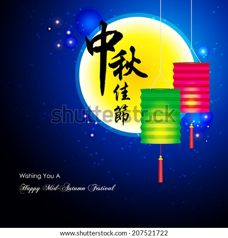 "Chinese mid autumn festival graphic design. Chinese character ""Zhong Qiu Jia Jie "" - Mid autumn festival. - stock vector"
