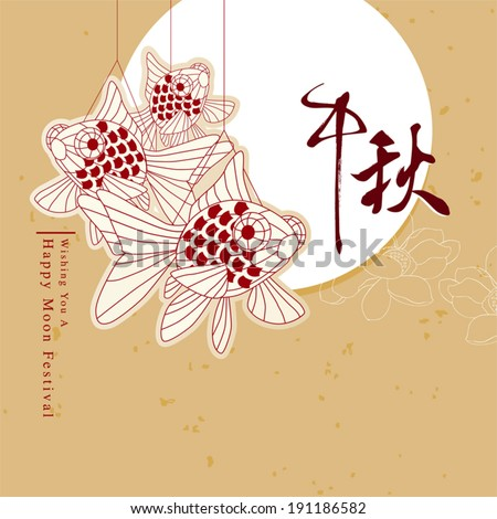 how to write mid autumn festival in chinese