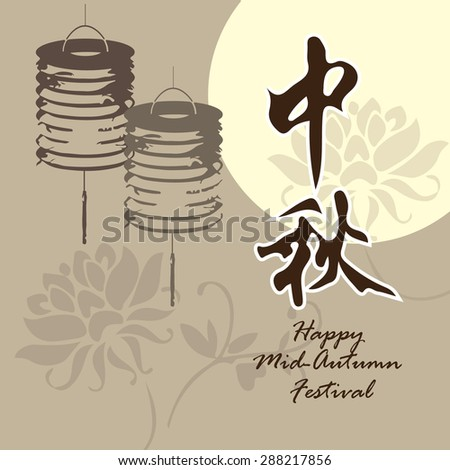 "Chinese mid autumn festival graphic design. Chinese character ""Zhong Qiu "" - Mid autumn festival. - stock vector"