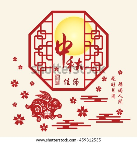 chinese mid autumn festival graphic design stock vector royalty