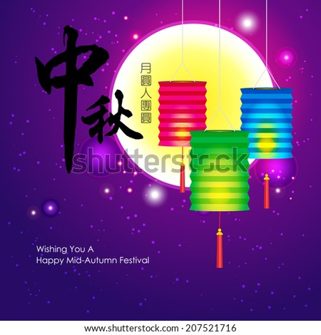 "Chinese mid autumn festival graphic design. Chinese character ""Zhong Qiu"" -  Mid autumn . ""Yue Yuan Ren Tuan Yuan"" - Full Moon The Reunion of Loves - stock vector"