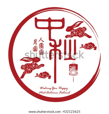 Chinese Mid Autumn Festival Symbol Chinese Stock Vector 2018