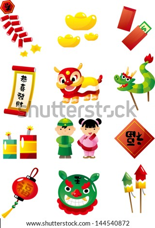Chinese New Year and materials - stock vector