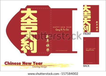 Chinese New Year (Ang Pau) Design with Die-cut. - stock vector