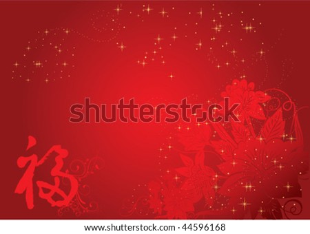 Chinese New Year Background - stock vector