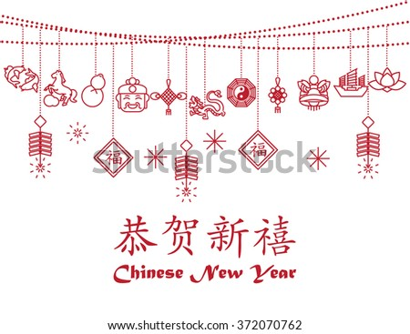 Chinese New Year background,card print - stock vector