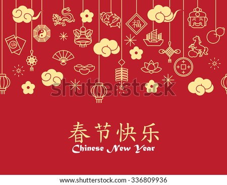 Chinese New Year background,card print ,seamless - stock vector