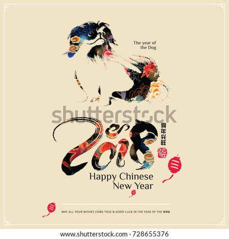 "Chinese new year background. chinese character "" Jin gou xin wang"" Prosperous in the year of the dog."