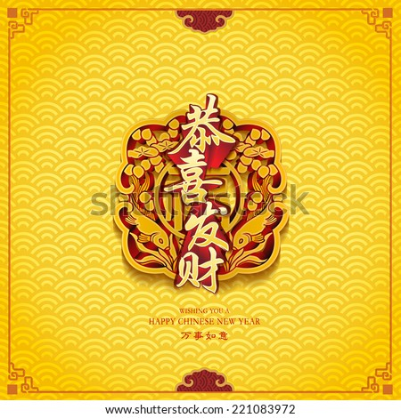 "Chinese new year background. The chinese character ""Gong Xi Fa Cai""  -May Prosperity Be With You. "" Wan Shi Ru Yi ""  - Good luck in every thing. - stock vector"