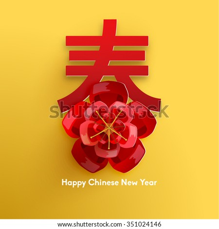 Chinese New Year Blooming Flower Vector Design (Chinese Translation: New Year Spring) - stock vector