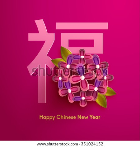Chinese New Year Blooming Flower Vector Design (Chinese Translation: Prosperity) - stock vector