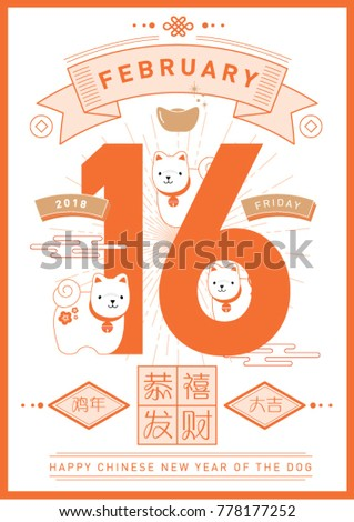 Chinese new year calendar greetings template stock vector 778177252 chinese new year calendar greetings template vectorillustration with chinese characters that mean wishing m4hsunfo