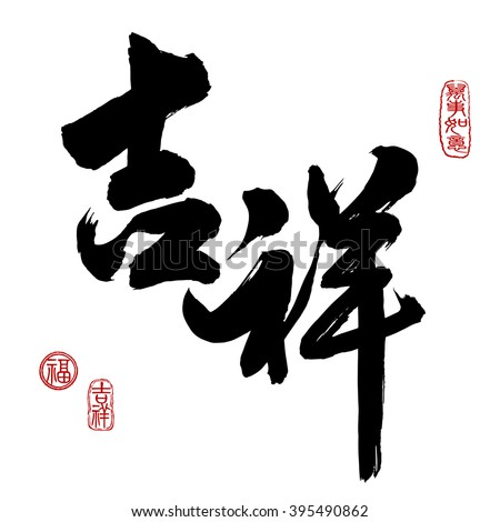 Chinese New Year Calligraphy, Translation: auspicious & propitious. Lefttside seal translation: Good fortune & auspicious. Rightside seal translation: Everything is going very smoothly.