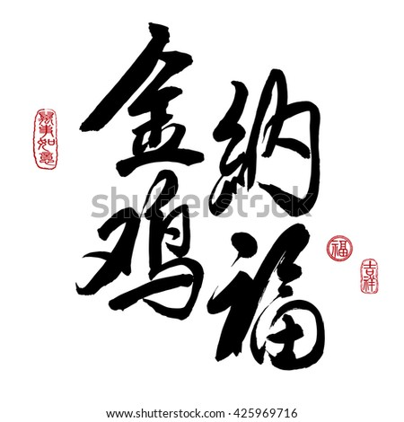 Chinese New Year Calligraphy, Translation: golden rooster brings prosperity and good fortune. Leftside seal translation: Good fortune & auspicious. Rightside seal: Everything is going very smoothly.  - stock vector