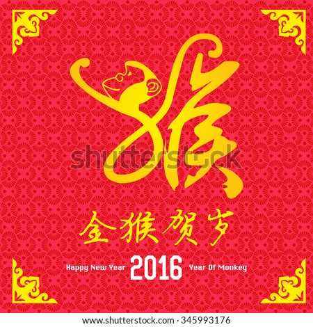 "Chinese New Year card in traditional chinese background. Translation "" Hou "": chinese zodiac monkey, small text: Year of the monkey. - stock vector"