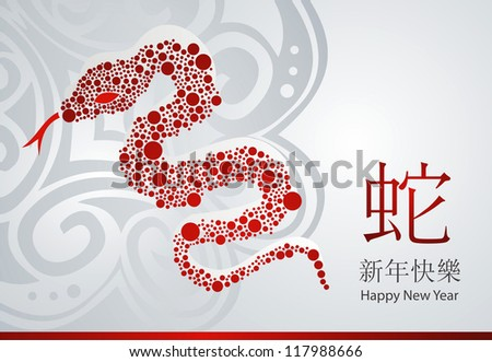 Chinese New Year card. Vector. Year of snake - stock vector