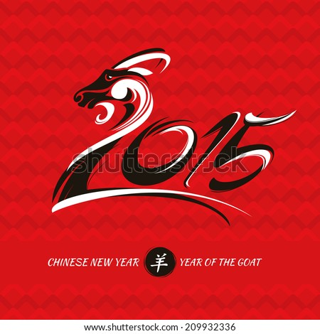 Chinese new year card with goat vector illustration - stock vector