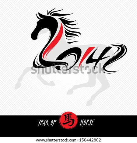 Chinese new year card with horse vector illustration - stock vector
