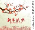 Chinese New Year card with plum blossom in traditional wave pattern - stock vector