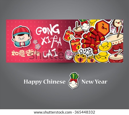Chinese new year cards. Translation of Chinese text: Auspicious ; Small Chinese text: Good Fortune - stock vector