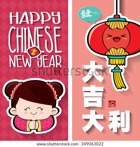Chinese new year cards. Translation of Chinese text: Lucky in Everything; Small Chinese text: Good Fortune, Auspicious, Wealth - stock vector