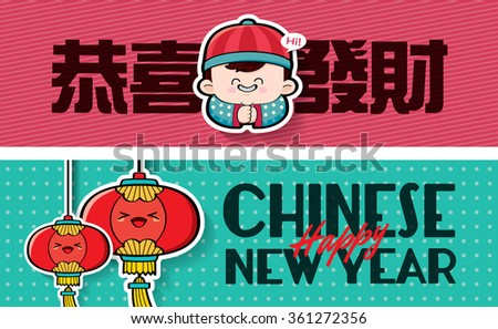 Chinese new year cards. Translation of Chinese text: Prosperity and Wealth, Lucky Start - stock vector