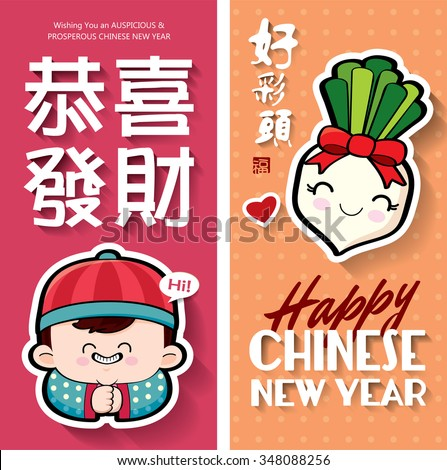 Chinese new year cards. Translation of Chinese text: Prosperity and Wealth, Lucky Start ; Small Chinese text: Good Fortune - stock vector