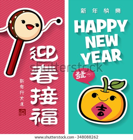 Chinese new year cards. Translation of Chinese text: Welcome the coming season of spring and blessings; Small Chinese text: Good Fortune, Happy Chinese New Year, Wealth - stock vector