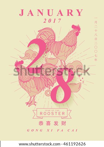 chinese new year chinese calendar year of the rooster template vector/illustration with chinese characters that read wishing you prosperity and january twenty eighth twenty seventeen
