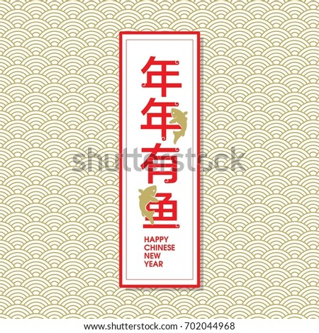 Chinese New Year Chinese Translation Wishing Stock Vector 702044968 ...